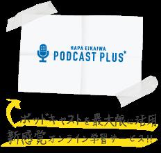 Podcast Plus