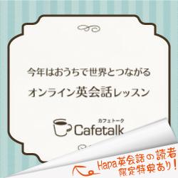 オンライン英会話レッスン『カフェトーク(Cafetalk)』