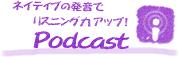 ネイティブの発音でリスニング力アップ!Hapa英会話 Podcast