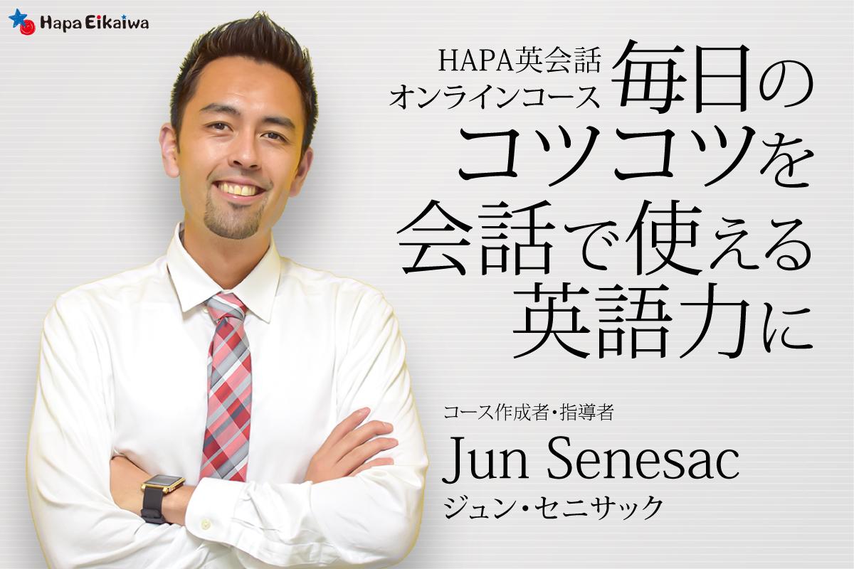 Junが指導する7週間の学習プログラム『HAPA英会話プレミアムコース』第3期生の募集を遂に開始!