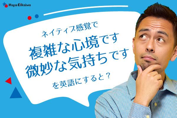 「複雑な心境です」は英語で?