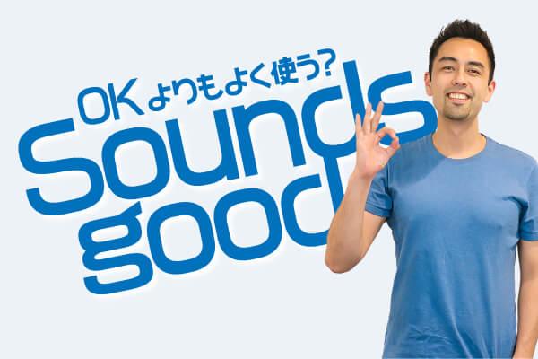 絶対使える英語表現「Sounds good」の意味と使い方