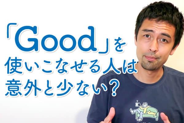 「良い」だけじゃない!?「Good」を使った英表現